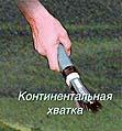 holdcontinental Хватка ракетки